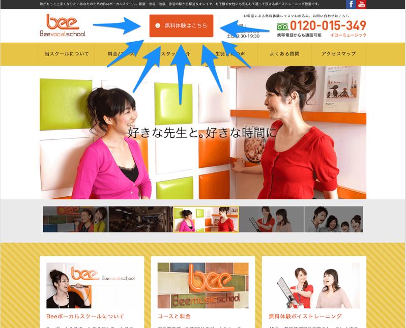 BeeVocalSchoolのトップページ