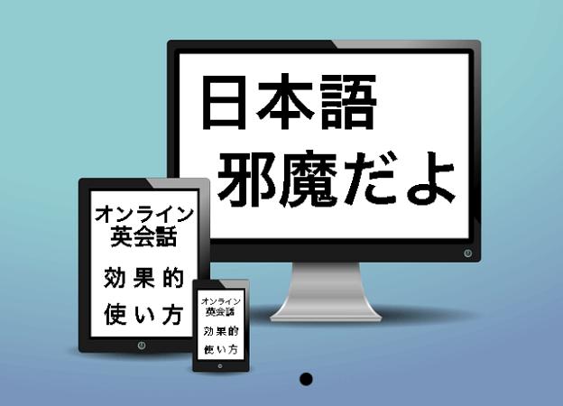 Nihongohaijo
