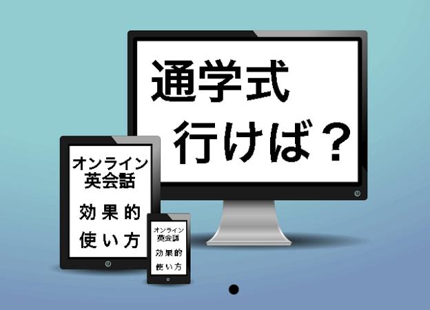 Onlinejanai