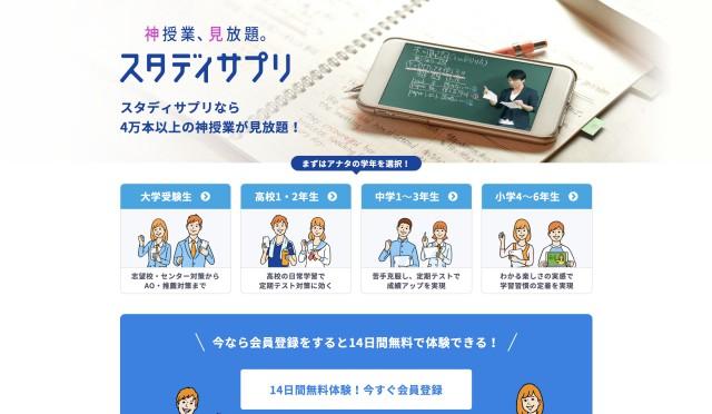 Studysapuri elementary1