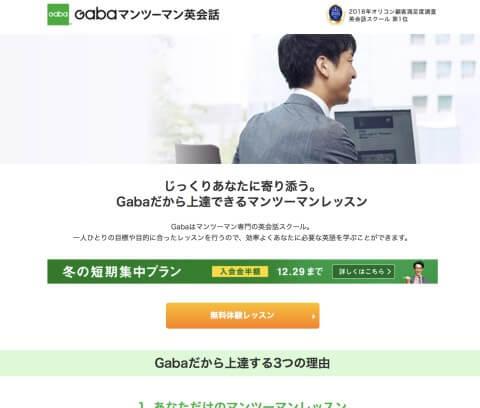 Gaba english1