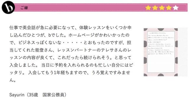 Watashino english13