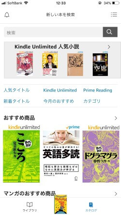 Amazon kindle unlimited000