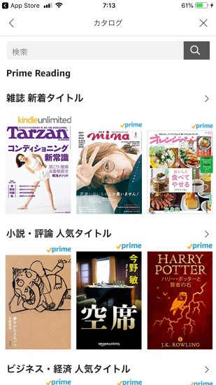Amazonprime reading english02