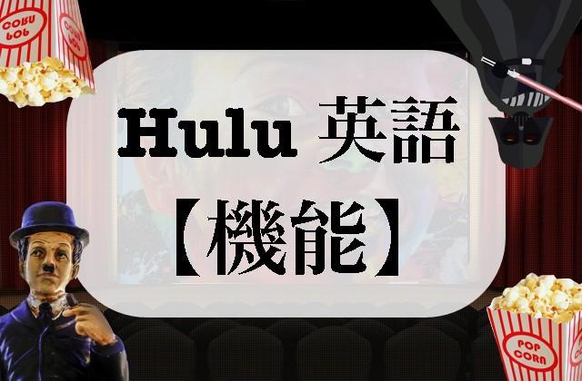 Hulu english1