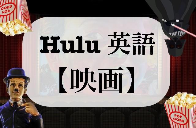 Hulu english2
