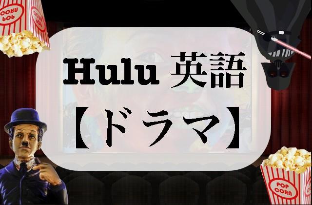 Hulu english3