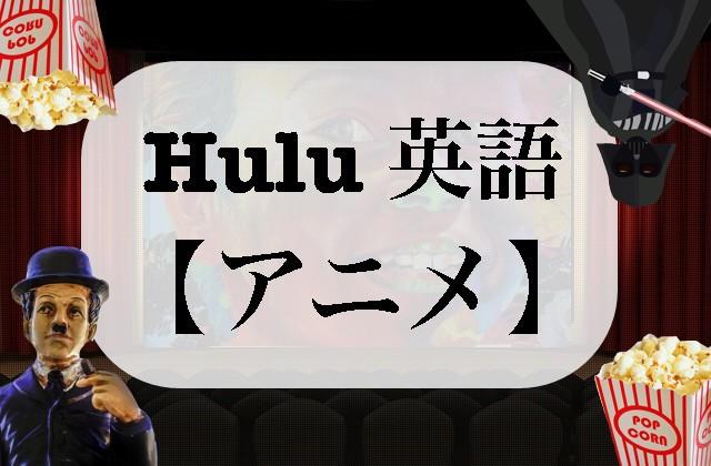 Hulu english4