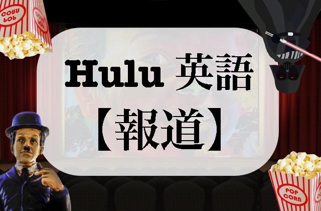 Hulu english5