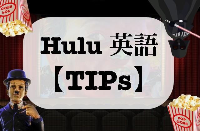 Hulu english6