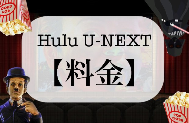Hulu vs unext1