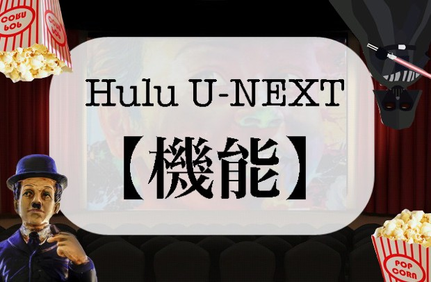 Hulu vs unext3