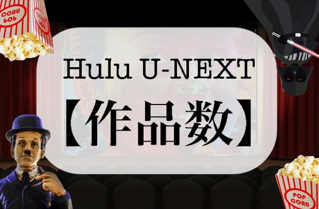 Hulu vs unext4