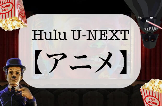 Hulu vs unext6