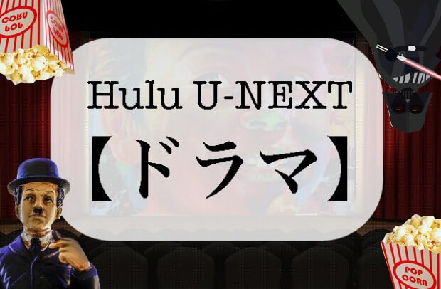 Hulu vs unext7