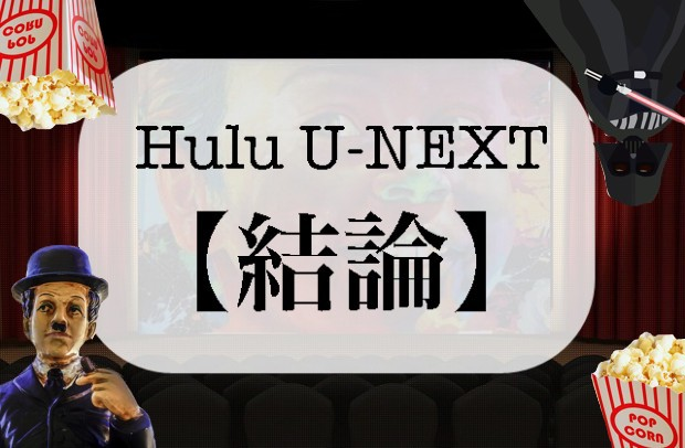 Hulu vs unext8