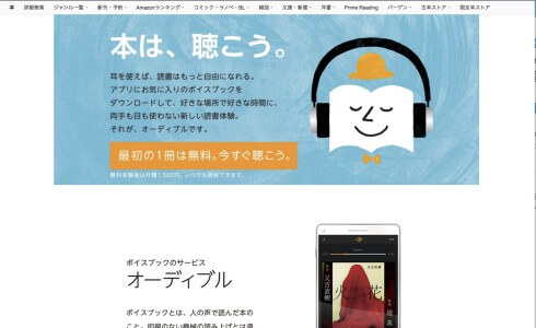 Amazon audible english00