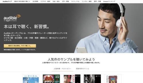 Amazon audible english01