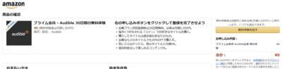 Amazon audible english03