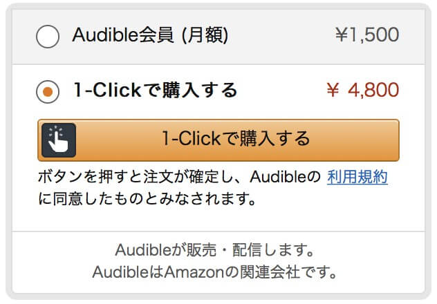 Amazon audible english04