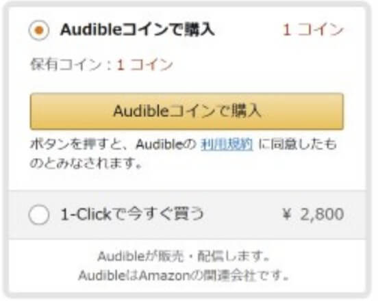 Amazon audible english05