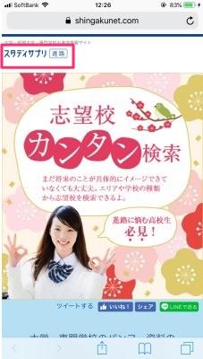 Studysapuri shinro00 2