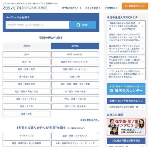 Studysapuri shinro16