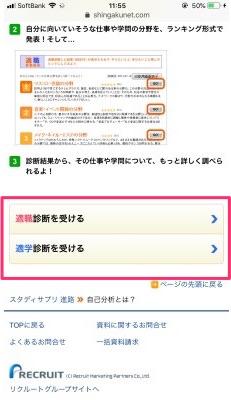 Studysapuri shinro2 2