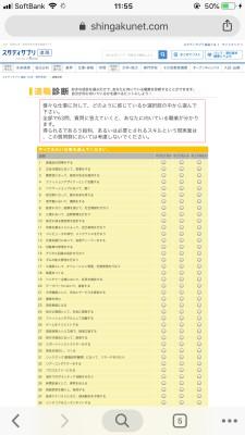Studysapuri shinro3