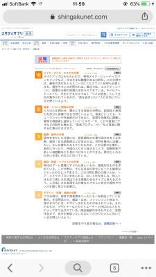 Studysapuri shinro4
