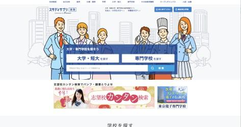 Studysapuri shinro5