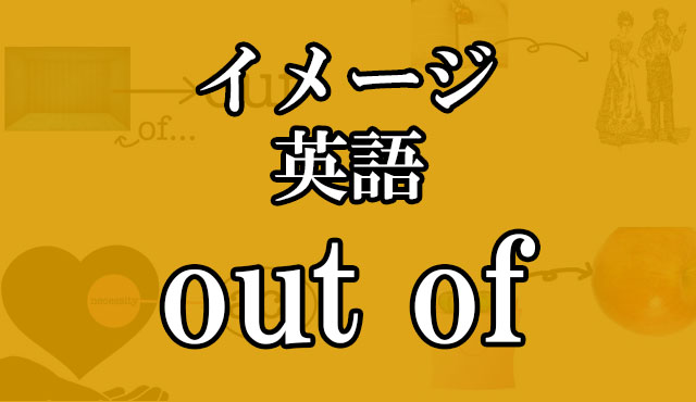 Place out 意味 of
