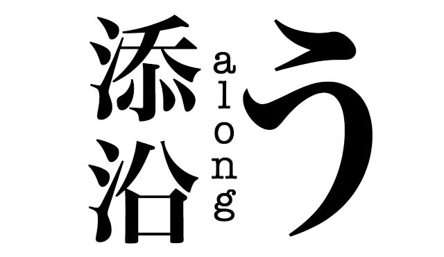 Along meaning image0