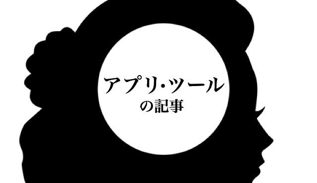 「便利アプリ」カテゴリの記事を発見!