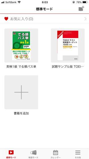 Eiken app recommendations3