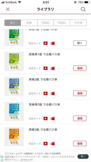 Eiken app recommendations4