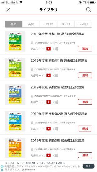 Eiken app recommendations5