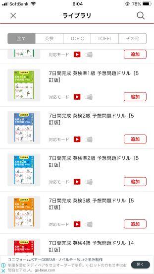 Eiken app recommendations7