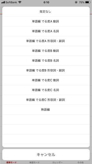 Eiken app recommendations9