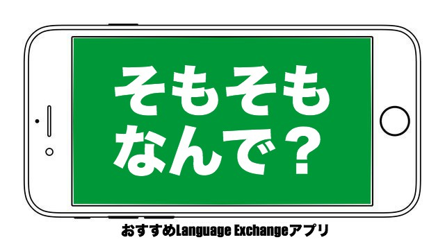 Recommendation for language exchange1