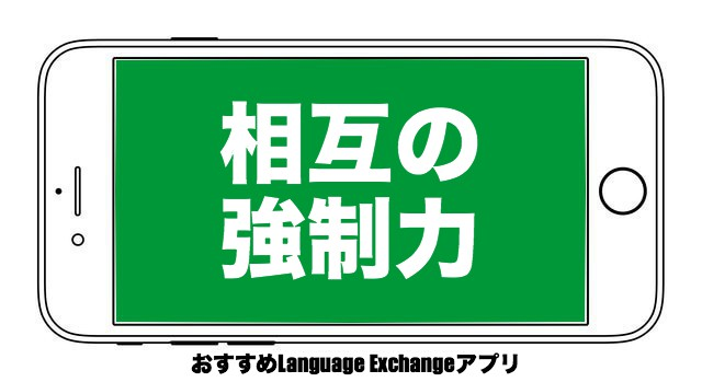 Recommendation for language exchange2