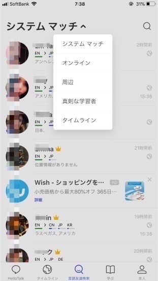 Recommendation for language exchange24