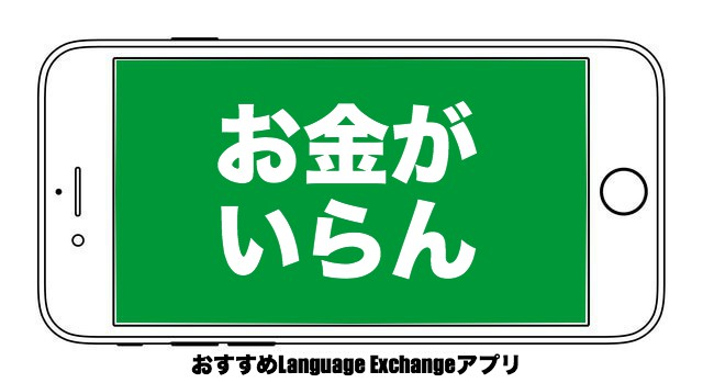 Recommendation for language exchange3