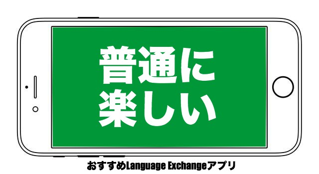 Recommendation for language exchange4