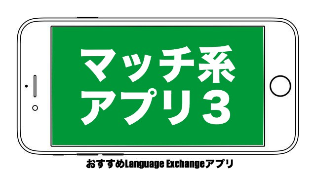 Recommendation for language exchange6