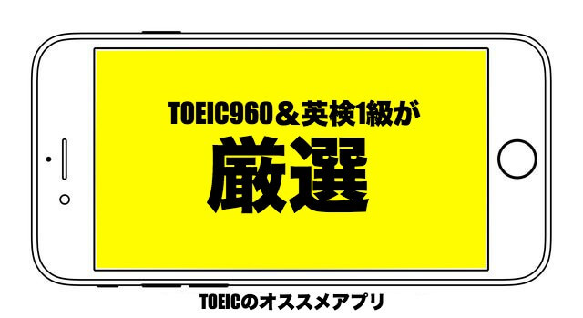 Recommendation for toeic apps15