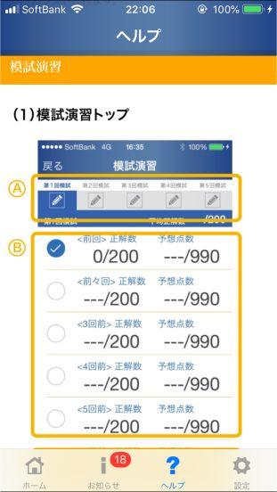 Recommendation for toeic apps29
