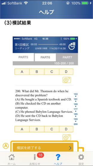 Recommendation for toeic apps31