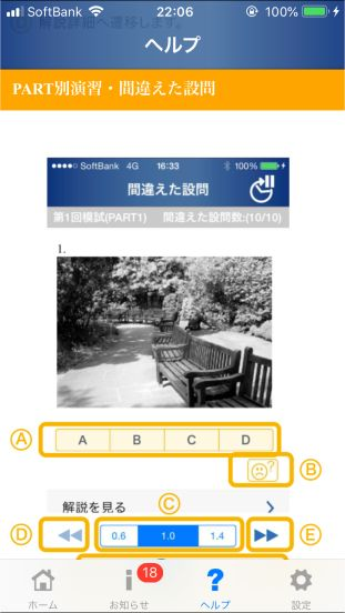 Recommendation for toeic apps32