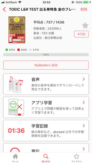 Recommendation for toeic apps35